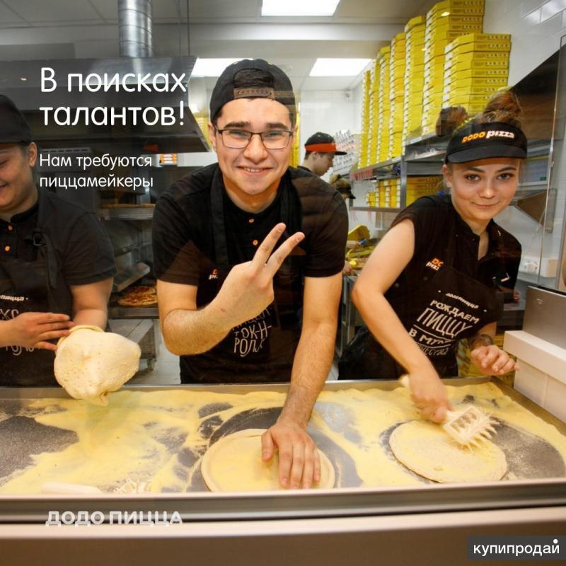 Бухгалтер вакансии додо пицца как найти заказчиков на бухгалтерские услуги