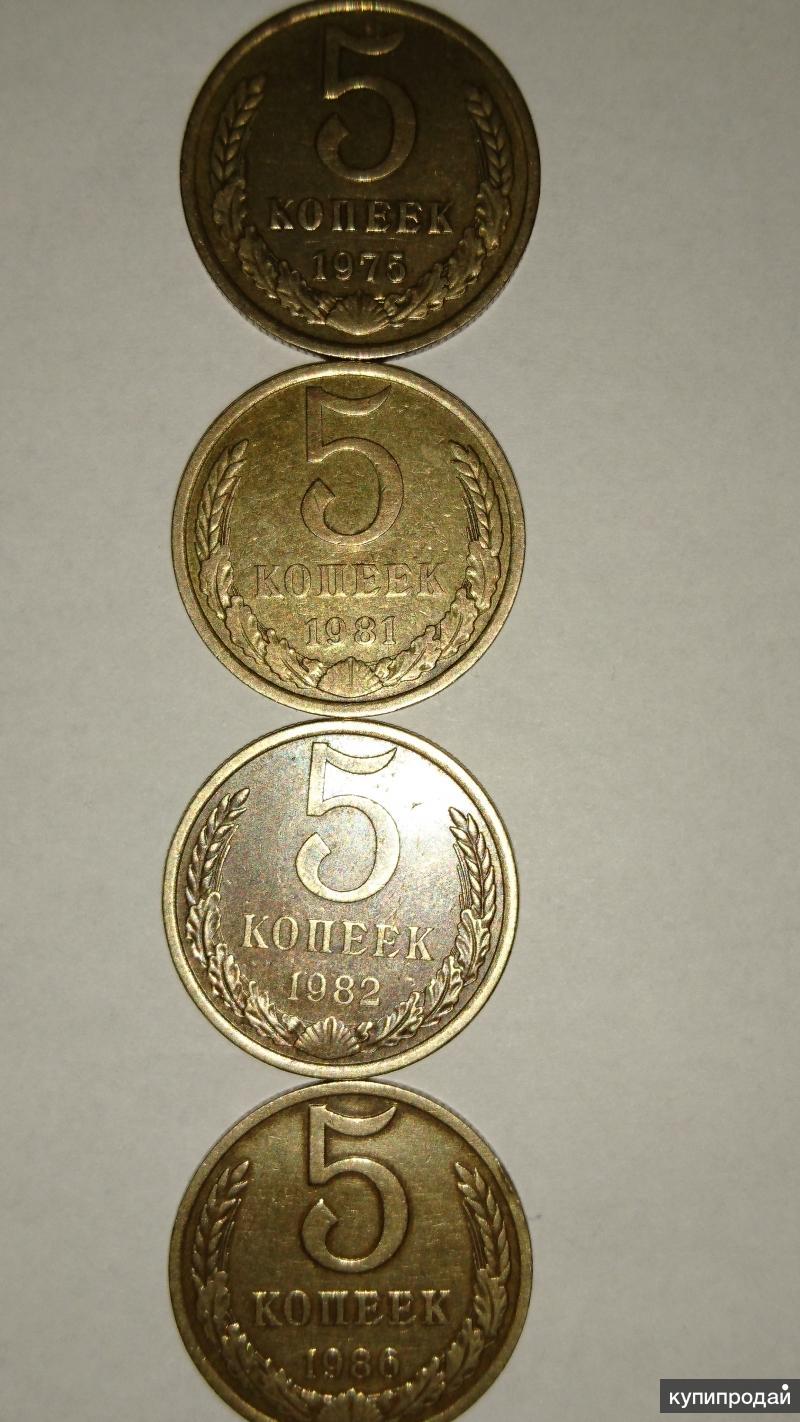 Монеты 5 копеек 1975 г.-81, 82,86  СССР.