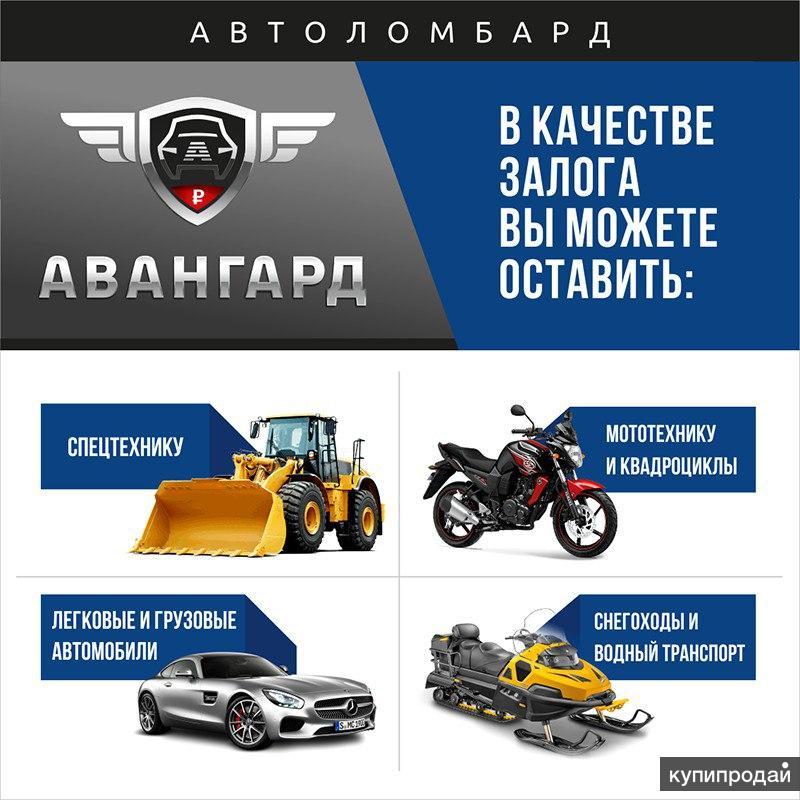 Займ по птс в челябинске газели соболи автосалоны в москве
