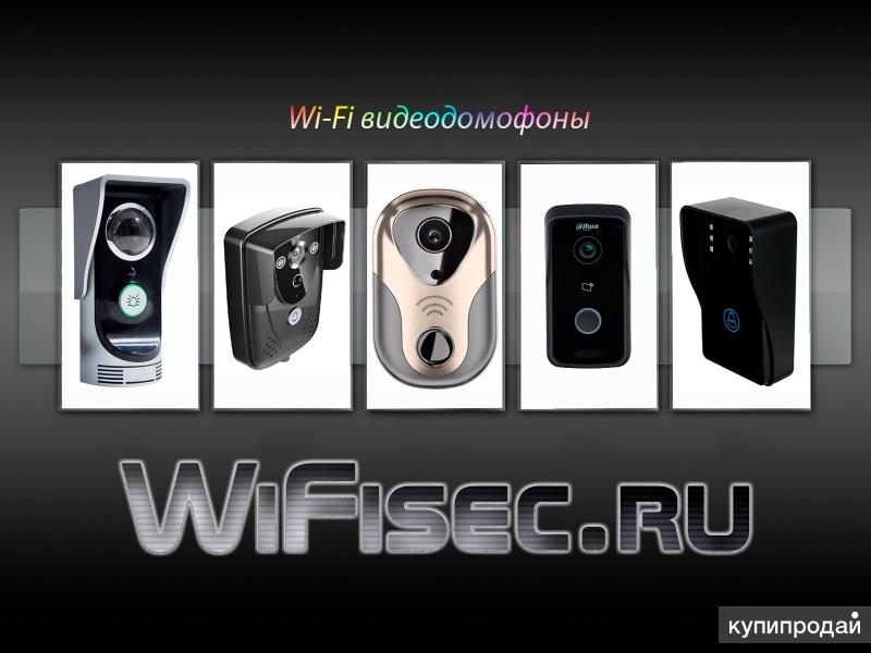 Беспроводные видеодомофоны для офиса, квартиры, коттеджа