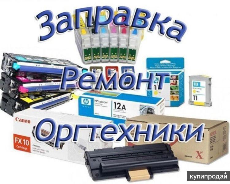 Заправка картриджей Заправка лазерных, струйных картриджей, реремонт оргтехники