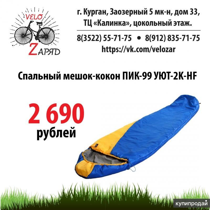 Спальный мешок-кокон ПИК-99 УЮТ-2K-HF