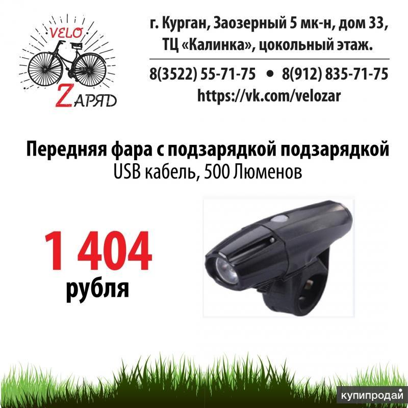 Передняя фара с подзарядкой подзарядкой, USB кабель. 500 Люменов