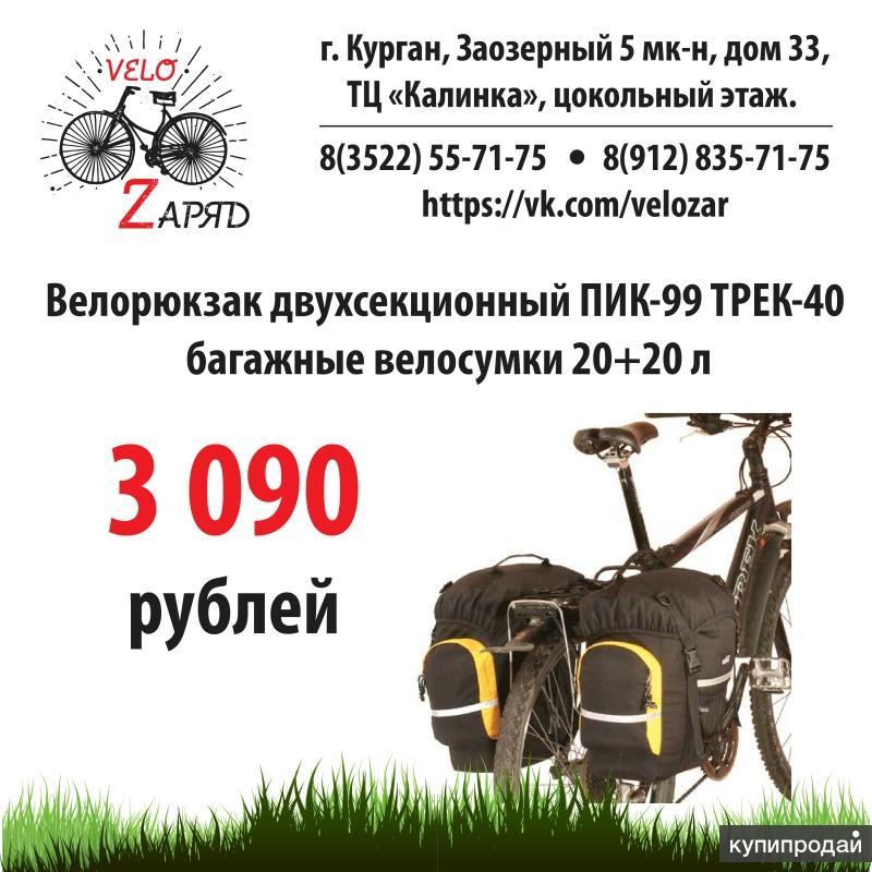 Велорюкзак двухсекционный ПИК-99 ТРЕК-40