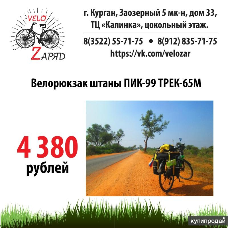 Велорюкзак штаны ПИК-99 ТРЕК-65М