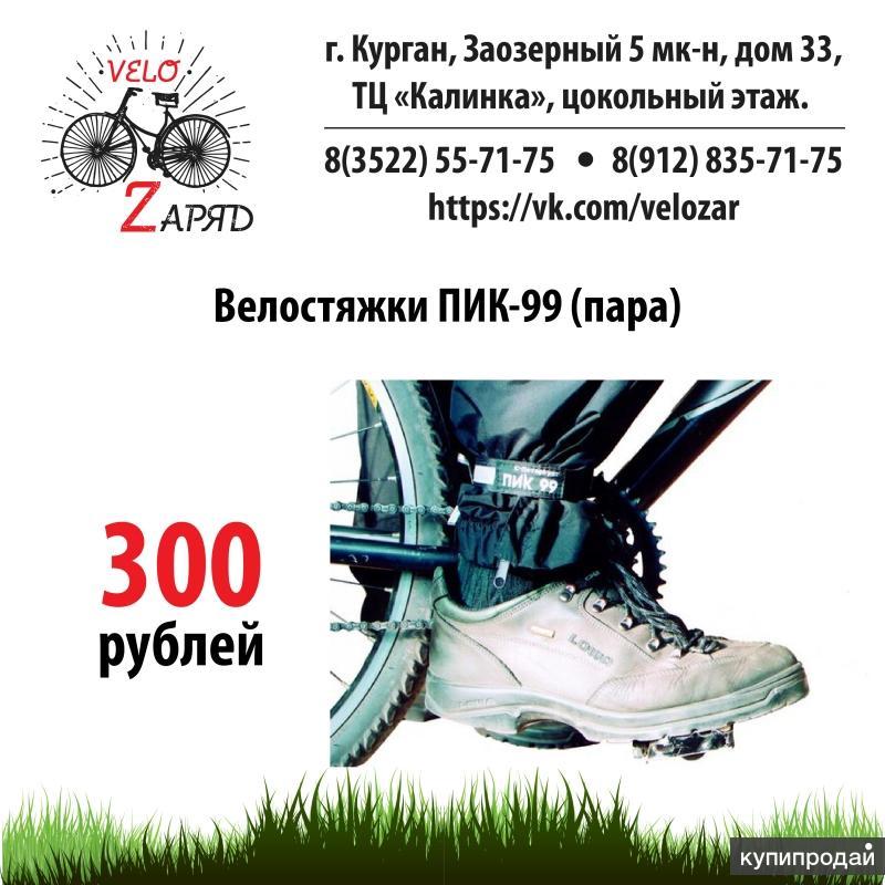 Велостяжки ПИК-99 (пара)