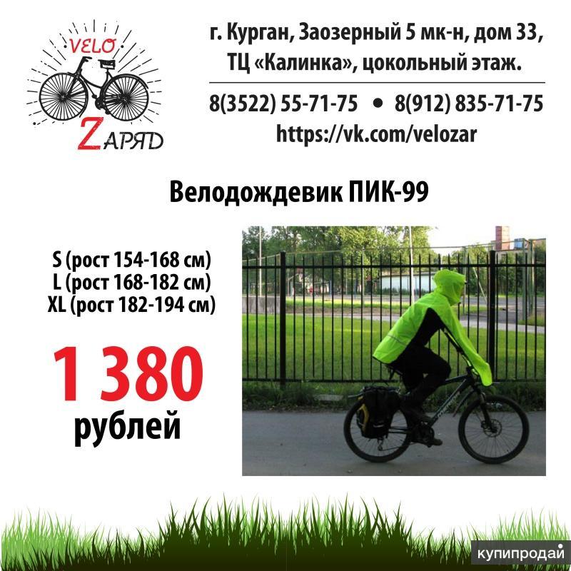 Велодождевик ПИК-99