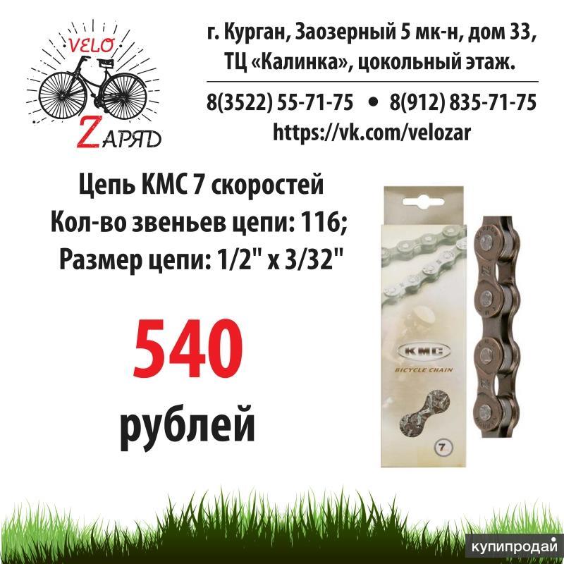 Цепь KMC 7 скоростей  Z 51
