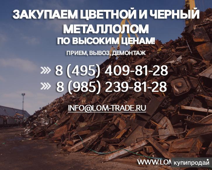 Прием металлолома с вывозом. Демонтаж металлоконструкций