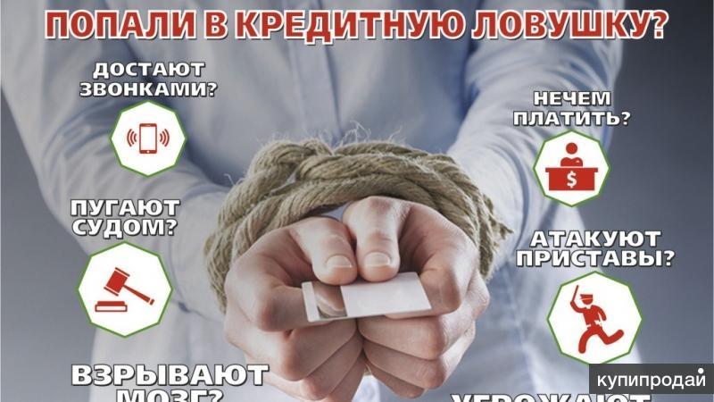 Кредитный договор не приговор.