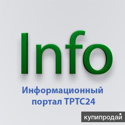 Сертификация товаров и услуг. Инструкция по применению.