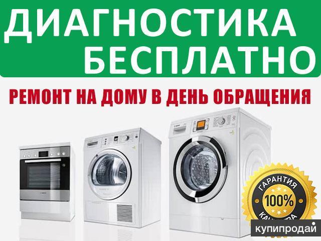 Ремонт Стиральных Машин,Электроплит,Духовок