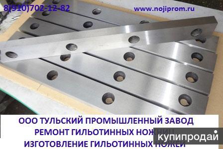 Завод по производству ножей для гильотинных ножниц