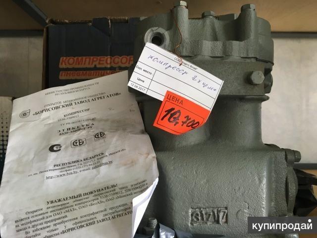 Компрессор 5336-3509012-01 (130-3509009) Борисовский завод агрегатов