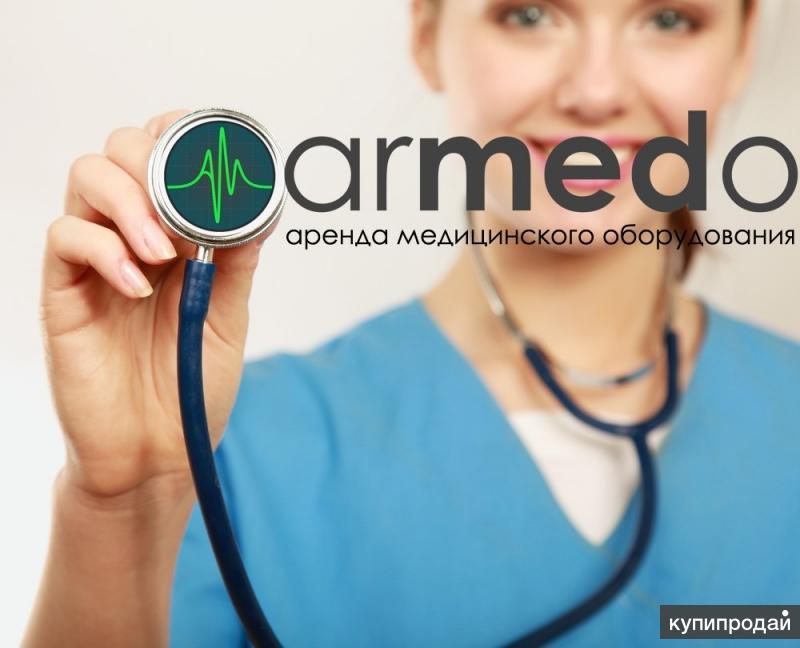 Аренда медицинского оборудования