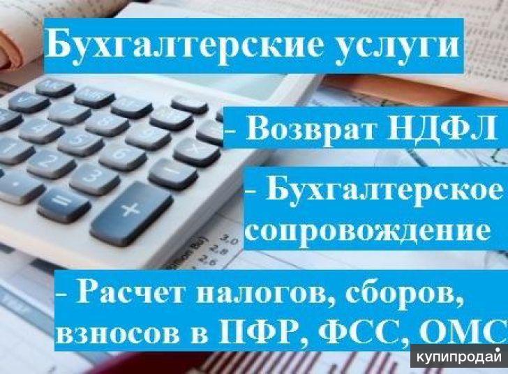 ооо или ип бухгалтерские услуги