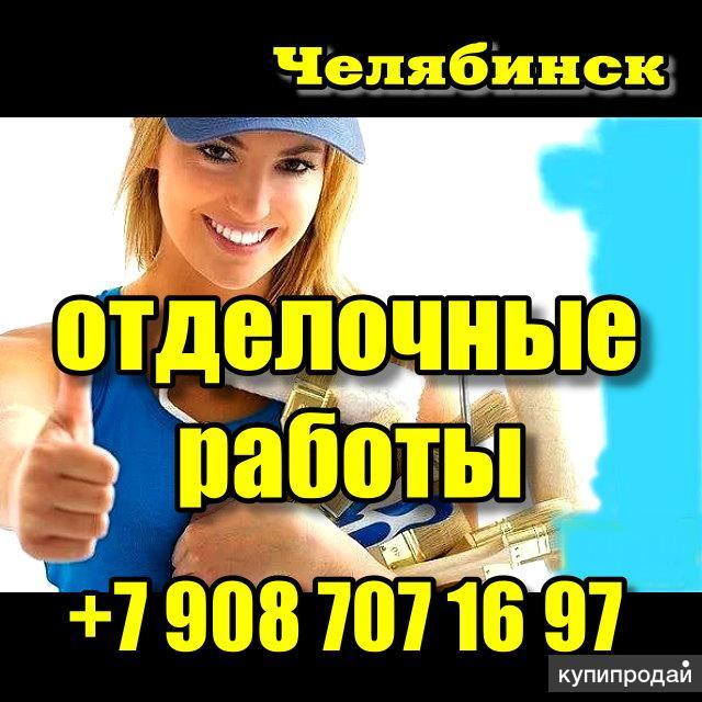 Строительные услуги в Челябинске