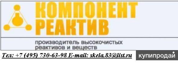 Натрий щавелевокислый (натрий оксалат) ХЧ (химически чистый) ГОСТ 5839-77