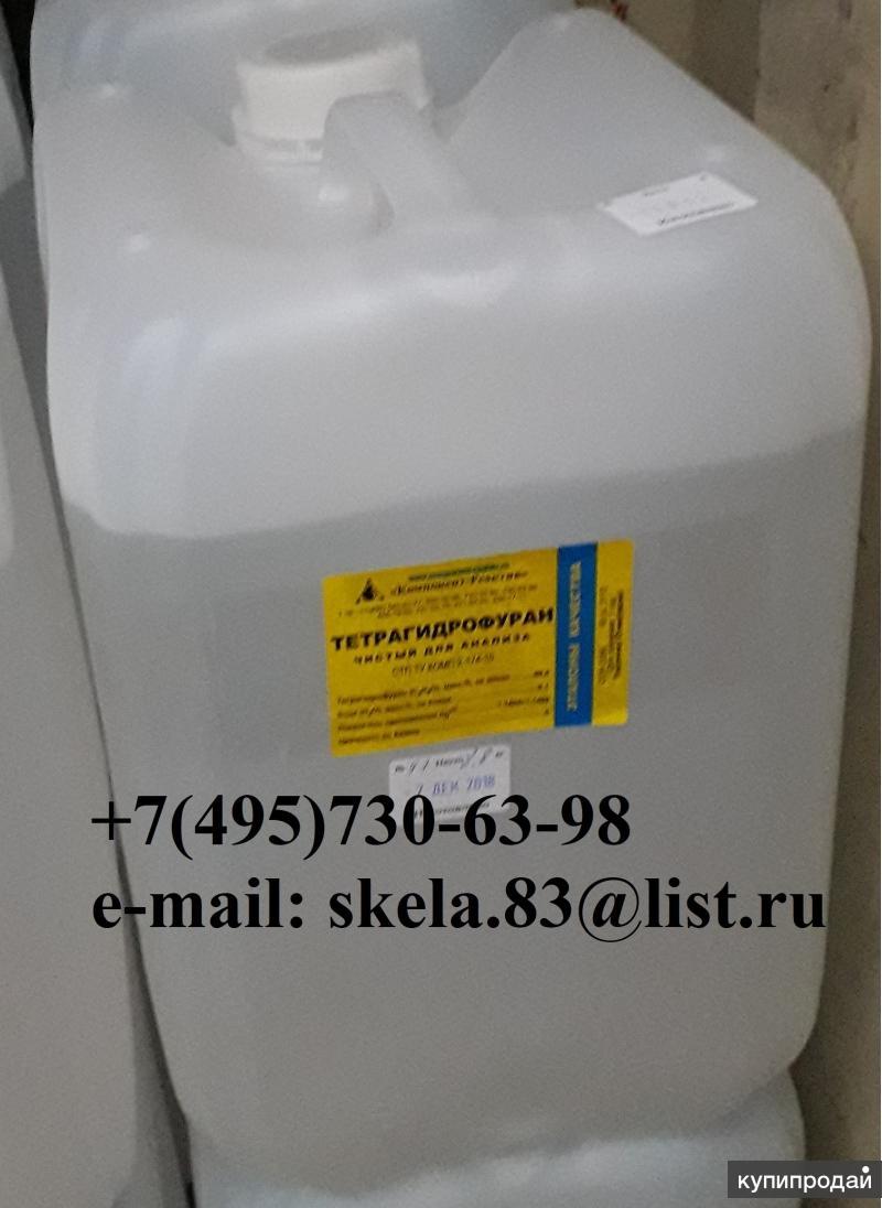 Тетрагидрофуран ЧДА (чистый для анализа) продажа со склада в Москве от 1 литра