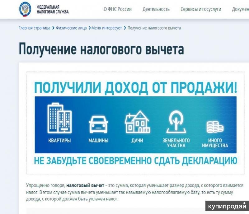 Декларация 3 ндфл в красноярске госпошлина за ип регистрация
