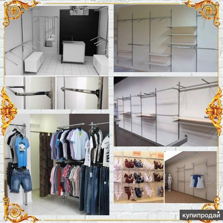 Настенная  торговая система  для магазинов и гардеробных