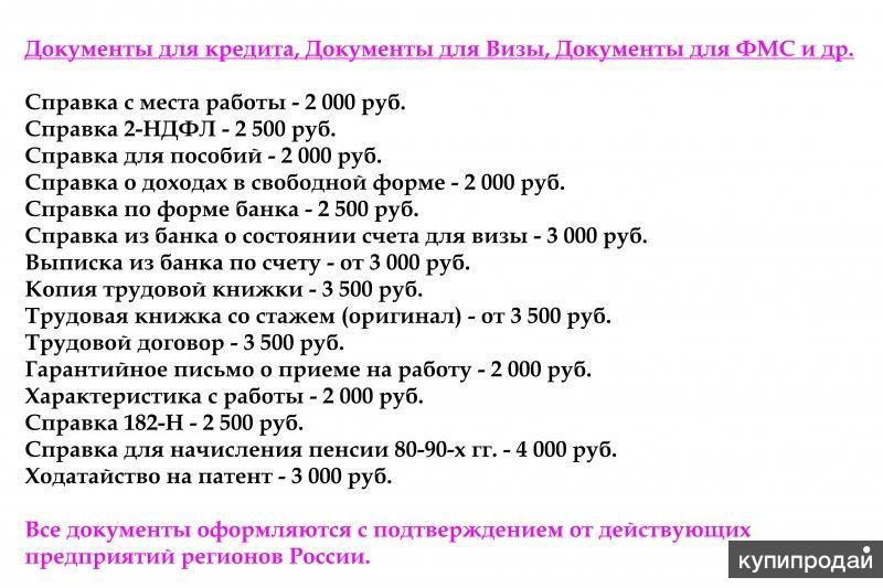 Справка по форме банка для кредита купить