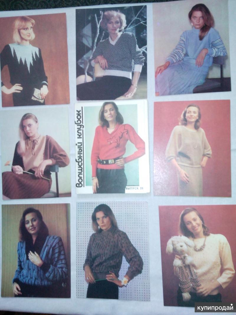 Открытки вязание мода для всех