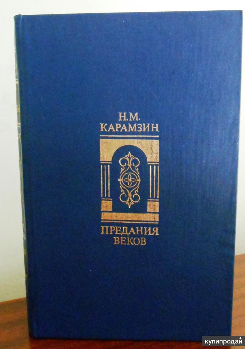 Н.М. Карамзин  Предания веков