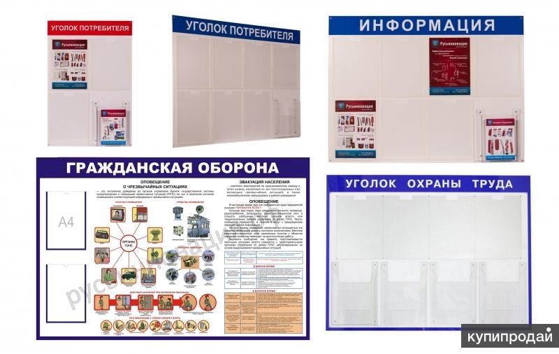 Информационные стенды, стенды Антикоррупция, и другие с доставкой  в Андреевку