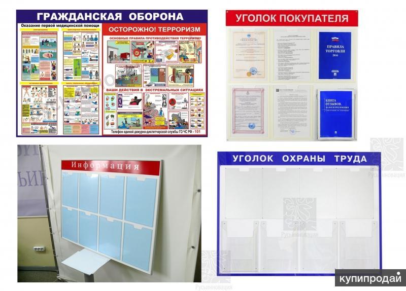 Информационные стенды, стенды Антикоррупция, и другие с доставкой  в Дедовск