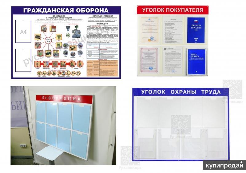 Информационные стенды, стенды Антикоррупция, и другие с доставкой  в Дмитров