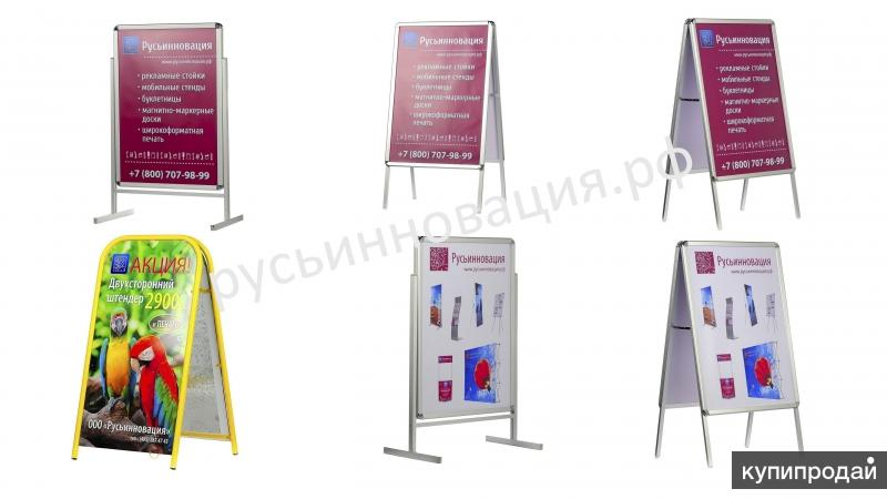 Штендеры уличные и интерьерные, изготовление и печать с доставкой в Балашиху