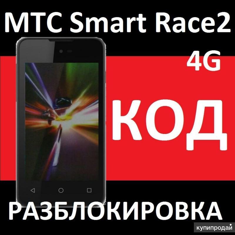 Разблокировка МТС Smart Race и Race 2 официальный код разблокировки