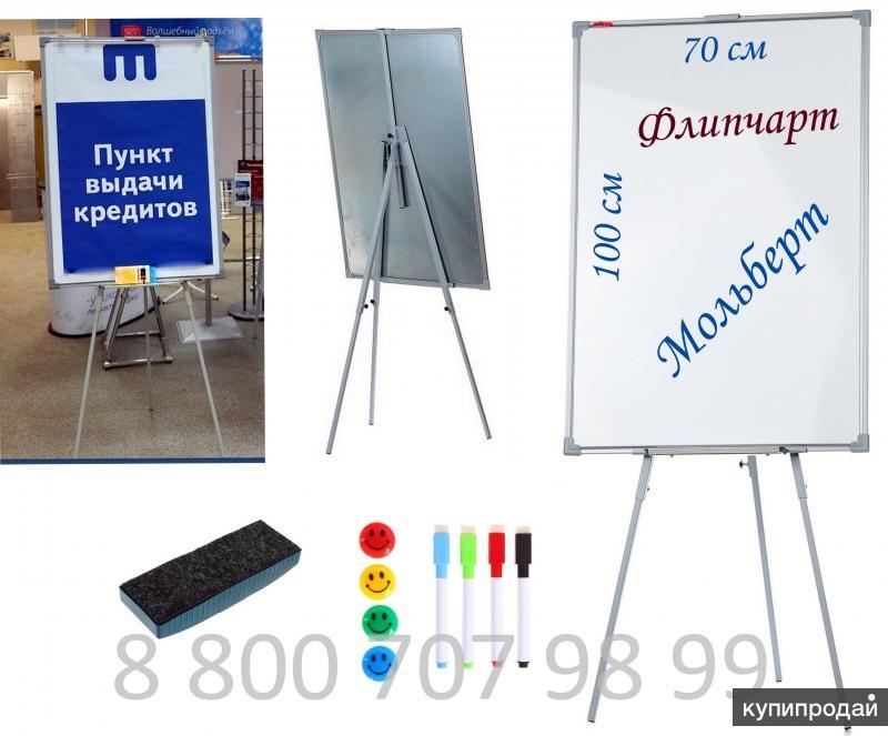 Флипчарты с магнитно-маркерными досками с доставкой в Ярославскую область