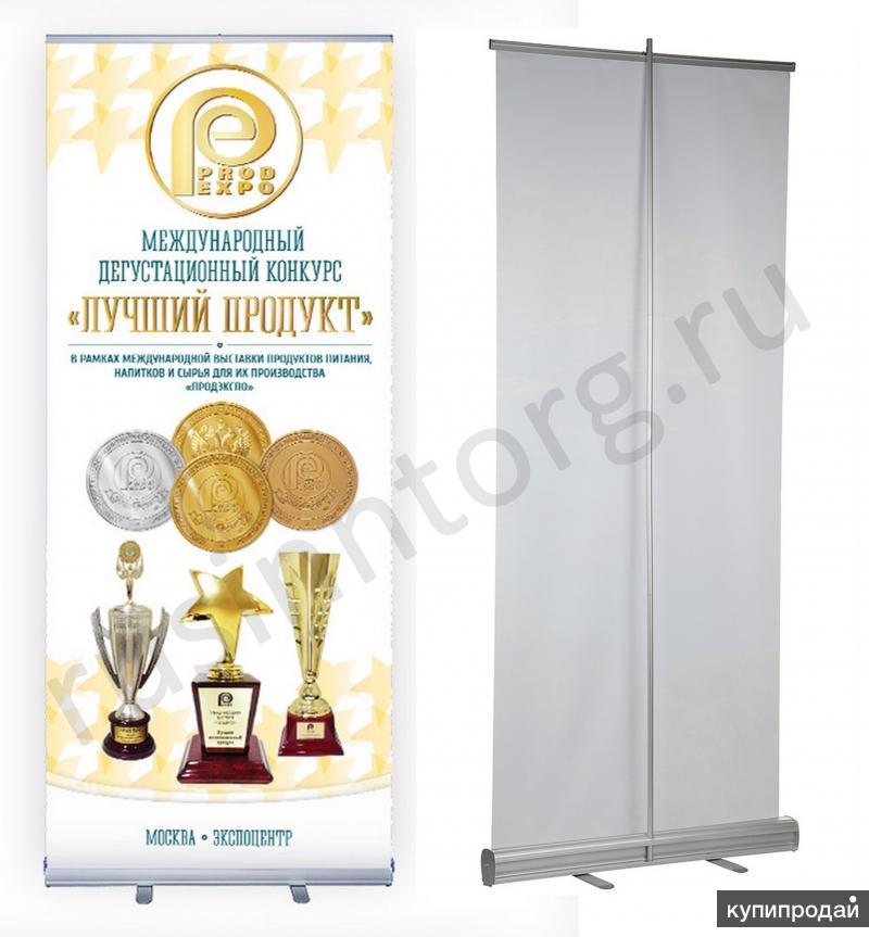 Мобильные стенды Roll Up выгодно  доставка в Красногорск
