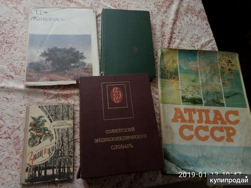 Книги из (СССР)