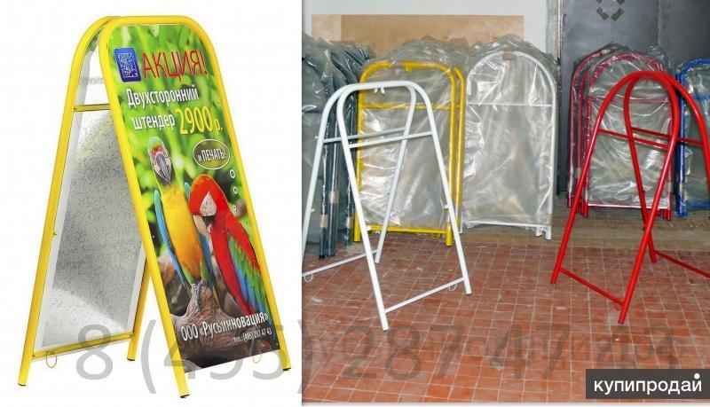 Штендеры уличные и интерьерные, изготовление и печать, доставка в Бронницы