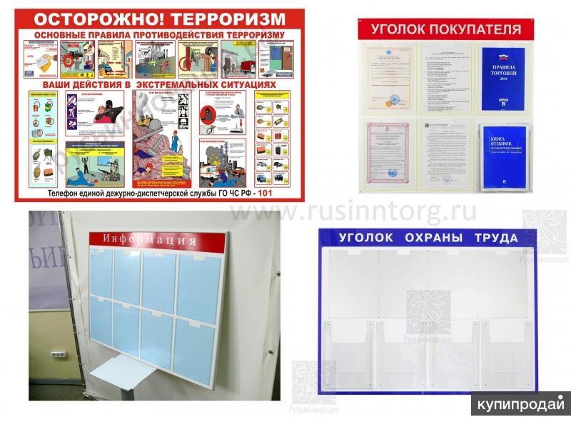 Информационные стенды, стенды Антикоррупция, и другие с доставкой  в Мытищи