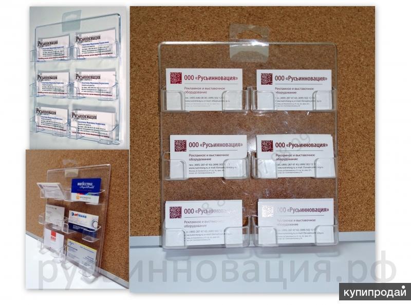 Настенный держатель на 6 визиток с доставкой в Домодедово