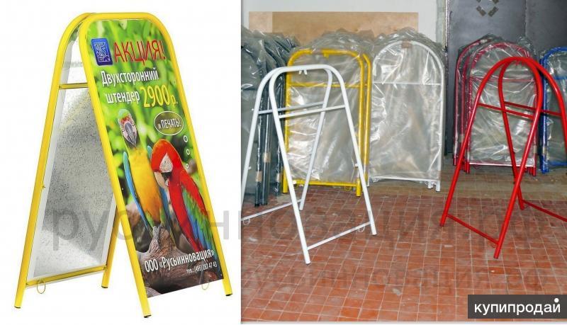 Штендеры уличные и интерьерные, изготовление и печать, доставка в Котельники