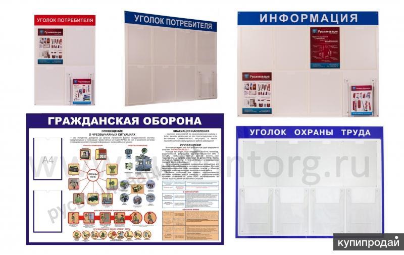 Информационные стенды, стенды Антикоррупция, и другие  доставка  в Котельники