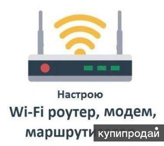 Настройка Интернет, локальной сети, роутеров,  модемов, точек доступа WiFi