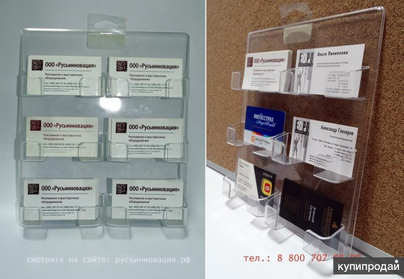 Настенные держатели на 6 визиток. Доставка в Павловский Посад