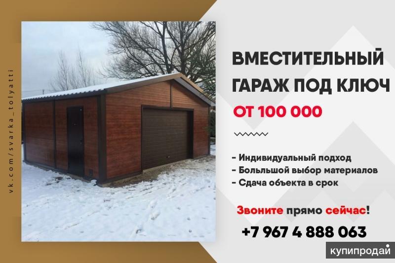 Сварочные работы Сварка Металлоконструкции Тольятти