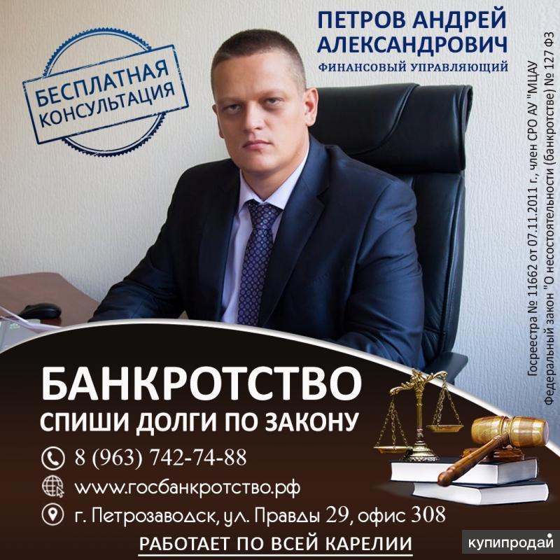 банкротство физических лиц петрозаводск