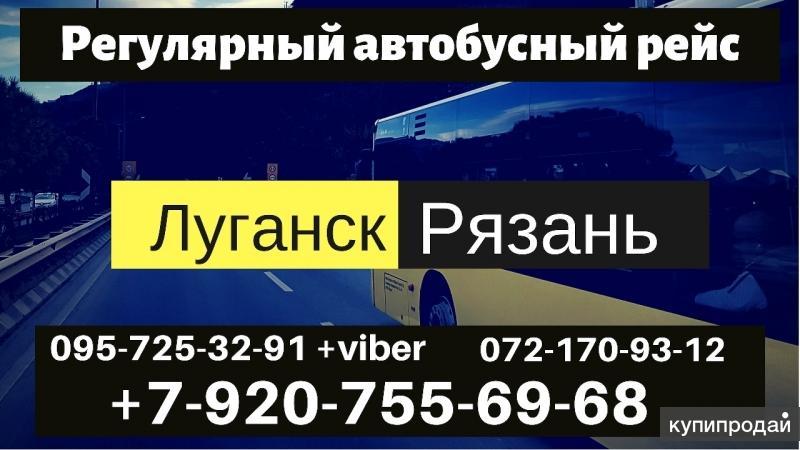 Автобус Луганск– Рязань – Луганск