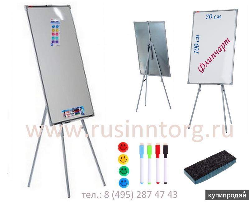 Флипчарты с магнитно-маркерными досками с доставкой в Быково