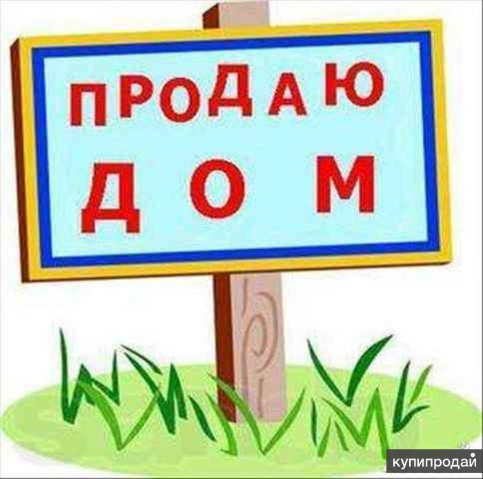 Продам дом в г. Губкин, Белгородская обл.