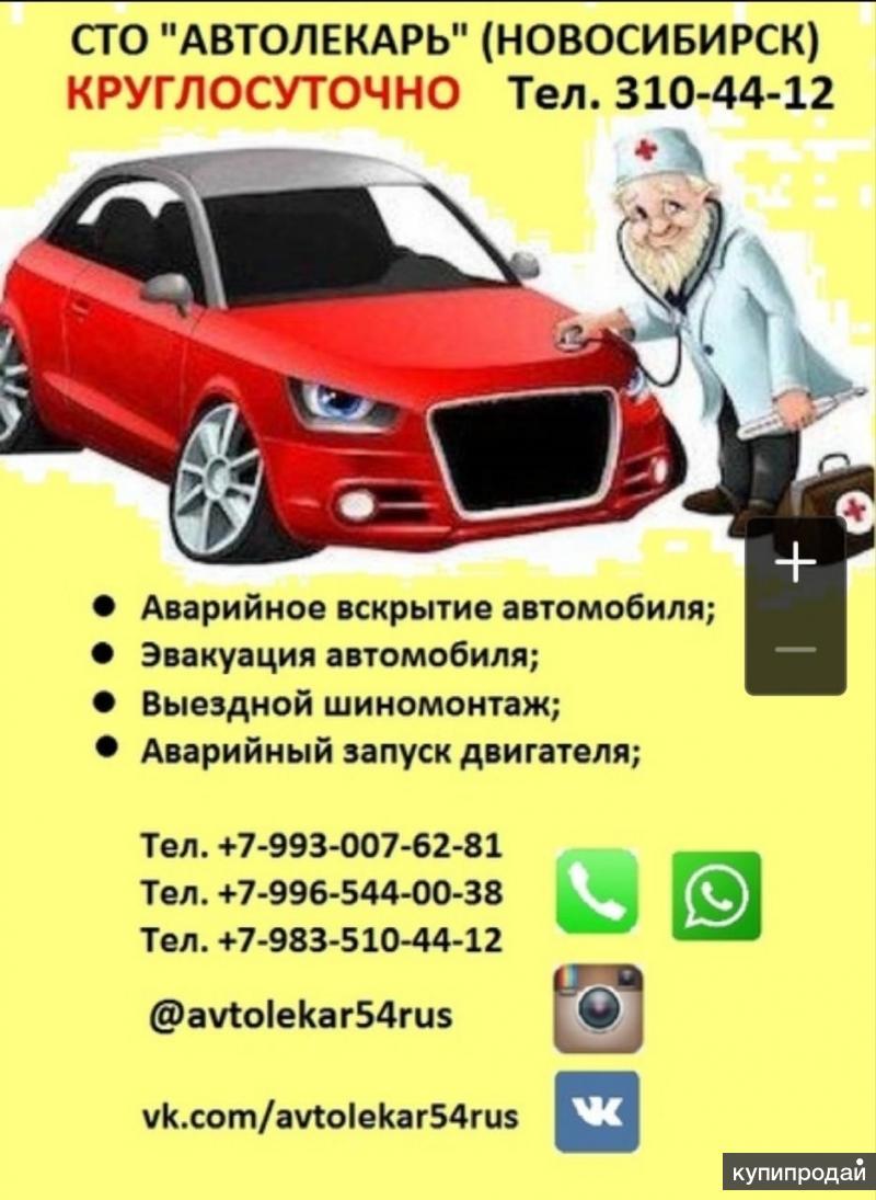 Автосервис КРУГЛОСУТОЧНО