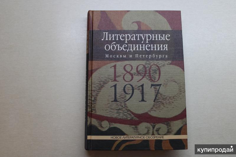 Литературные объединения Москвы и Петербурга
